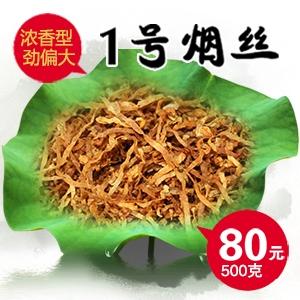 1号烟斗烟丝
